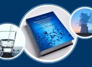 """Chemia w naszym życiu. Promocja książki """"Substancje groźne, niebezpieczne i pożyteczne"""""""