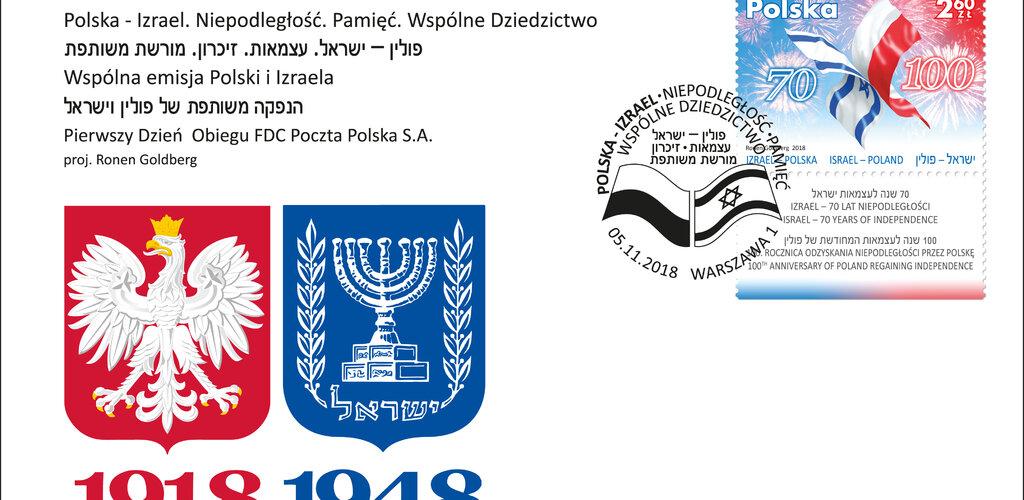 """Poczta Polska prezentuje znaczek """"Polska – Izrael. Niepodległość. Pamięć. Wspólne Dziedzictwo"""""""